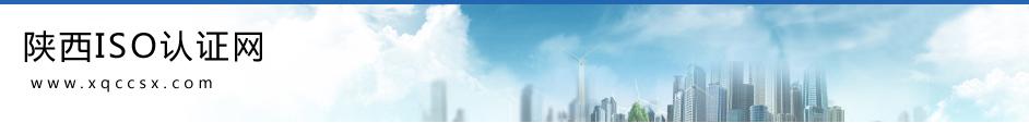 陕西ISO9001bwinios客户端-陕西ISO9000bwinios客户端-西安ISO9001bwinios客户端